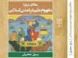 """Articles about Concept of Science in the Islamic Civilization"""